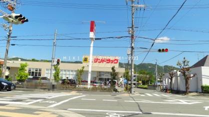 サンドラッグ 箕面桜店の画像2