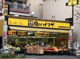 肉のハナマサ 池袋店