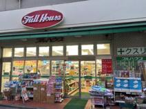 SUPER MARKET FUJI(スーパーマーケットフジ) フルハウス保土ヶ谷店