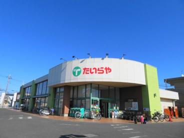 たいらや緑店の画像1