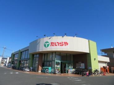 たいらや緑店の画像2