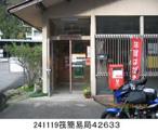片島簡易郵便局