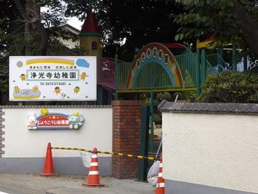 浄光寺幼稚園の画像1