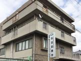 本田診療所