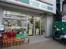 ローソンストア100 LS横浜本郷町店