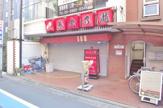 養老乃瀧株式会社 加盟店 西葛西店