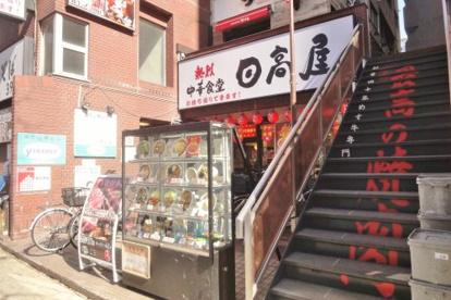 日高屋 西葛西北口店の画像1