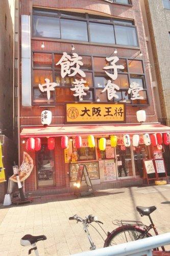 大阪王将西葛西店の画像