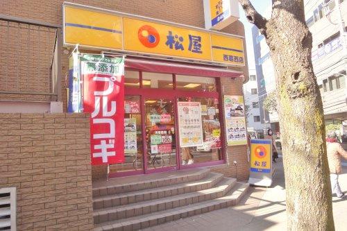松屋 西葛西店の画像