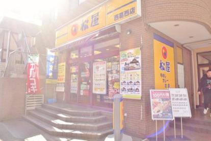 松屋 西葛西店の画像2