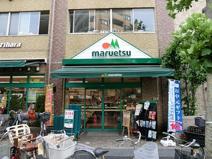 マルエツ 西日暮里店