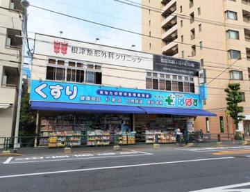 ぱぱす 根津店の画像1