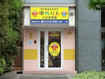 ライフサポートゆらりん三田保育園