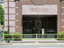 山王メディカルセンター