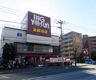 BIG YOSUN(ビッグヨーサン) 樽町綱島店