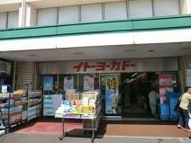 イトーヨーカ堂店舗三ノ輪店