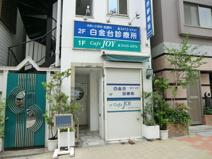 白金台診療所