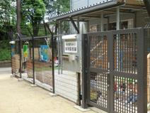 渋谷区立氷川保育園