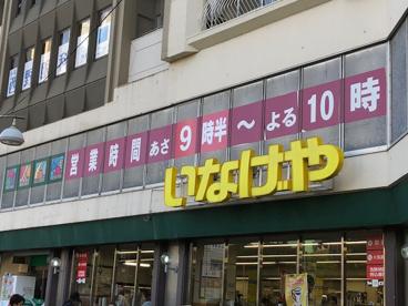 いなげやina21 杉並新高円寺店の画像1