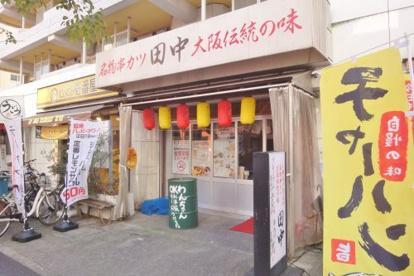 串カツ田中西葛西店の画像1