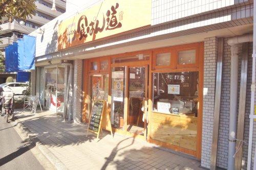 心技味 食ぱん道 西葛西店の画像