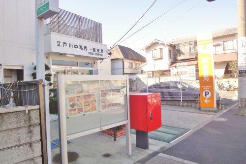 江戸川中葛西一郵便局の画像