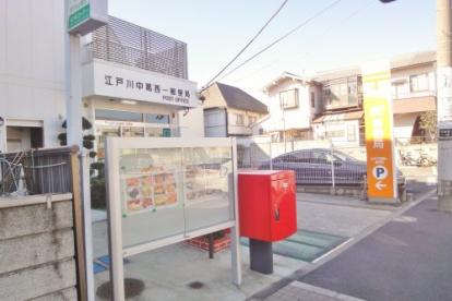 江戸川中葛西一郵便局の画像1