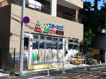 スターキッズ上野桜木保育園の画像1