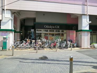 Odakyu OX 梅ヶ丘店の画像1