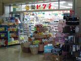 薬ヒグチ パークタワー店の画像1