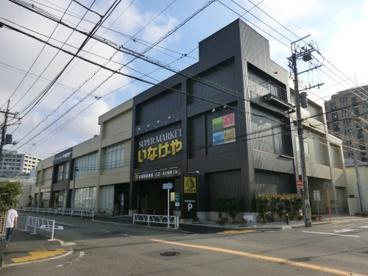 いなげや桜新町店の画像1