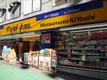 マツモトキヨシ 新大久保駅前店の画像1