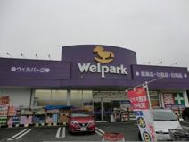 ウェルパーク桜新町店