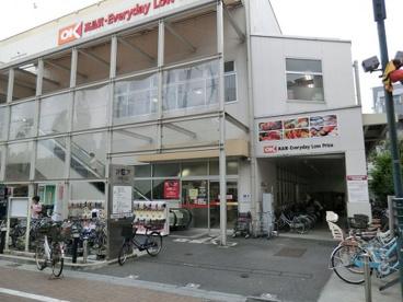 オーケー用賀駅前店の画像1