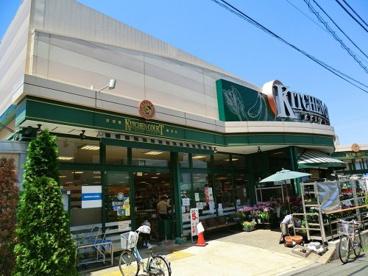 キッチンコート桜上水店の画像1