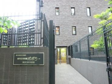 都市型保育園ポポラー東京三軒茶屋園の画像1