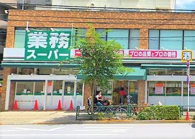 業務スーパー 上池袋店の画像1