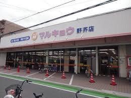 マルキョウ 野芥店の画像1