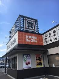 資さんうどん野芥店の画像1