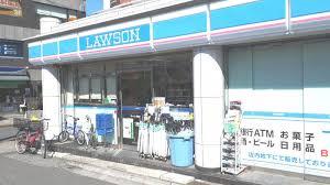 ローソン 鶯谷駅前店の画像1