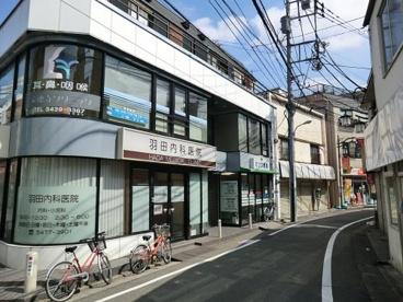 羽田内科医院の画像1