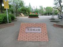 南宮城公園