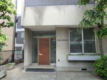戸塚小児科医院の画像1