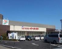 イトーヨーカドー食品館三ノ輪店