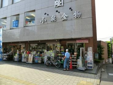 株式会社小泉金物店の画像1