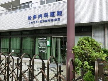 松多内科医院の画像1