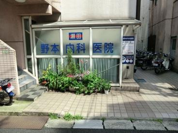 瀬田野本内科医院の画像1