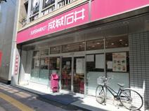 成城石井幡ヶ谷店