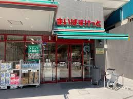 まいばすけっと 台東千束店の画像1