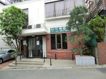 石橋医院の画像1